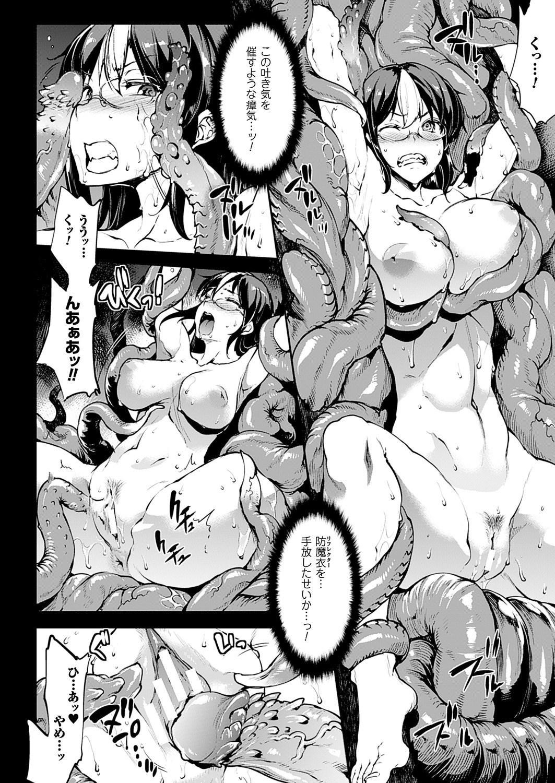 Shinkyoku no Grimoire III 172