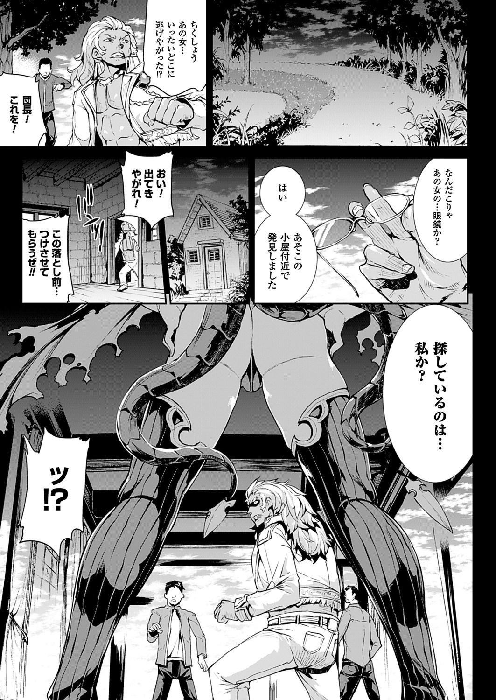 Shinkyoku no Grimoire III 17