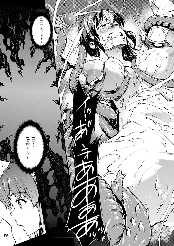 Shinkyoku no Grimoire III 183