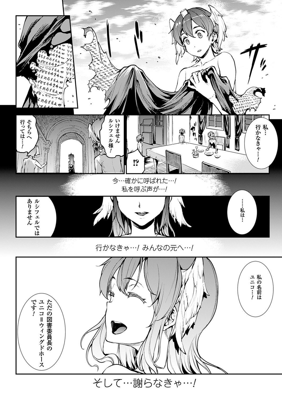Shinkyoku no Grimoire III 184
