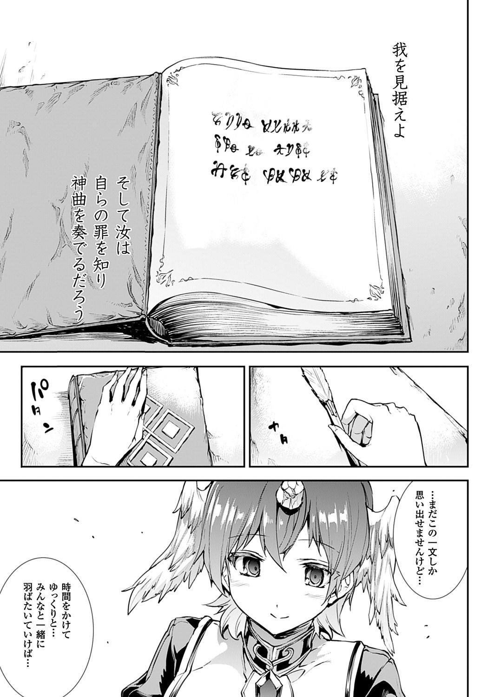 Shinkyoku no Grimoire III 221