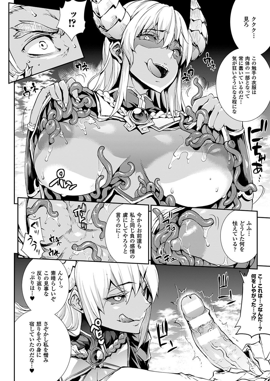 Shinkyoku no Grimoire III 22