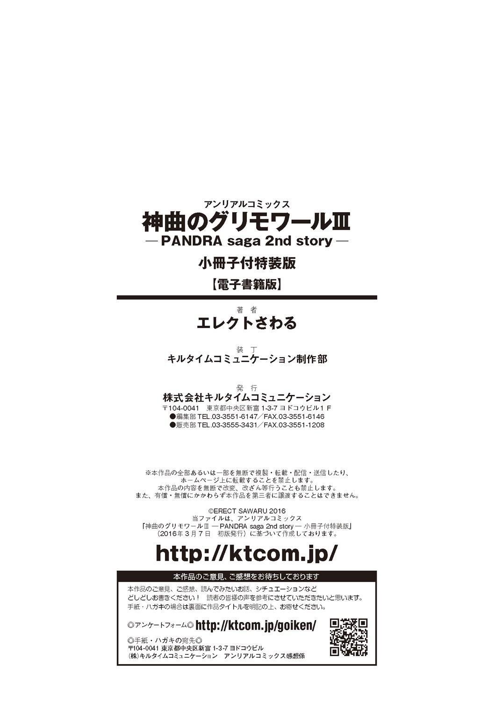 Shinkyoku no Grimoire III 230