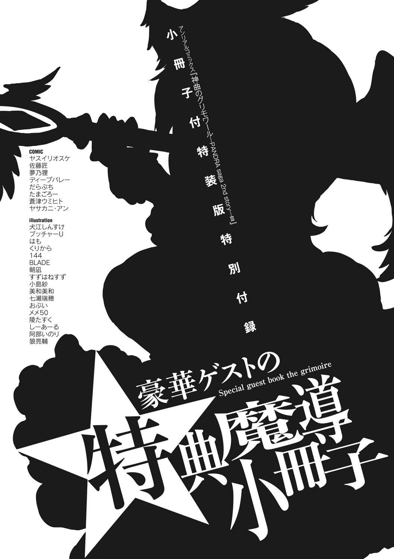Shinkyoku no Grimoire III 237