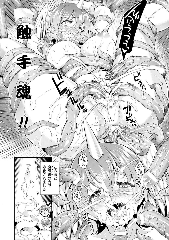 Shinkyoku no Grimoire III 242