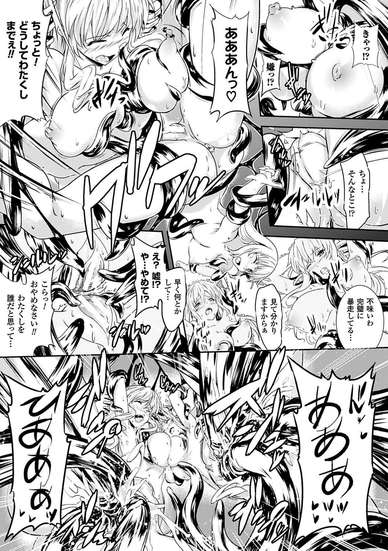 Shinkyoku no Grimoire III 244