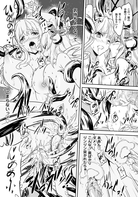 Shinkyoku no Grimoire III 245