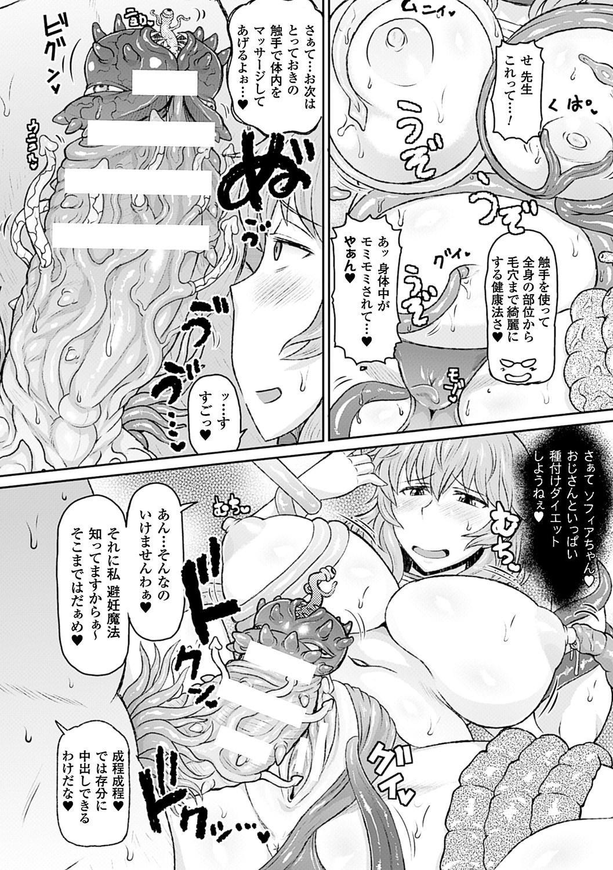 Shinkyoku no Grimoire III 252