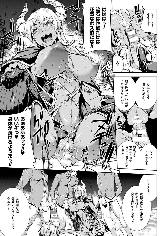 Shinkyoku no Grimoire III 25