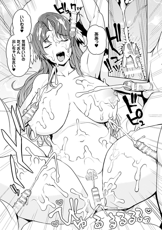 Shinkyoku no Grimoire III 261
