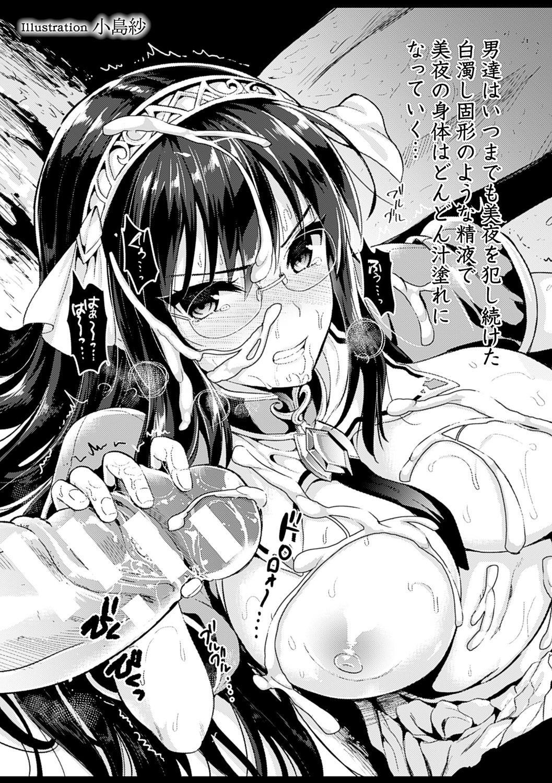 Shinkyoku no Grimoire III 281