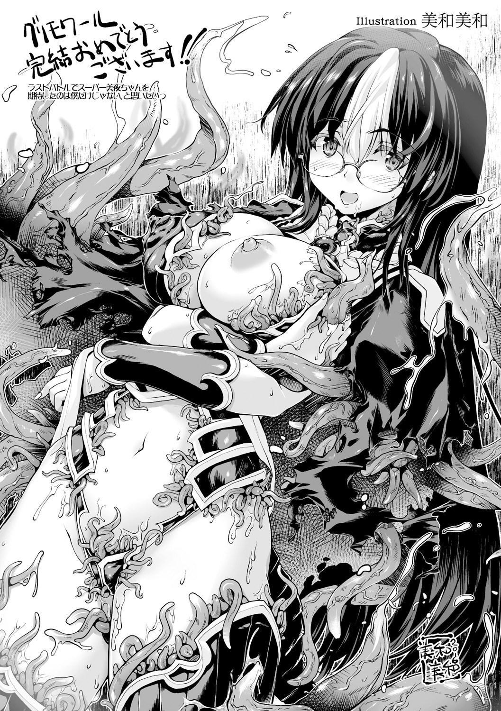 Shinkyoku no Grimoire III 282