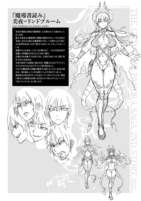 Shinkyoku no Grimoire III 296