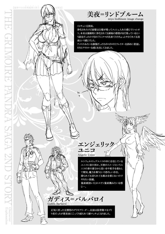 Shinkyoku no Grimoire III 299