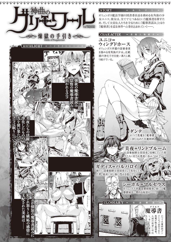 Shinkyoku no Grimoire III 4