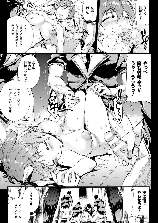 Shinkyoku no Grimoire III 49