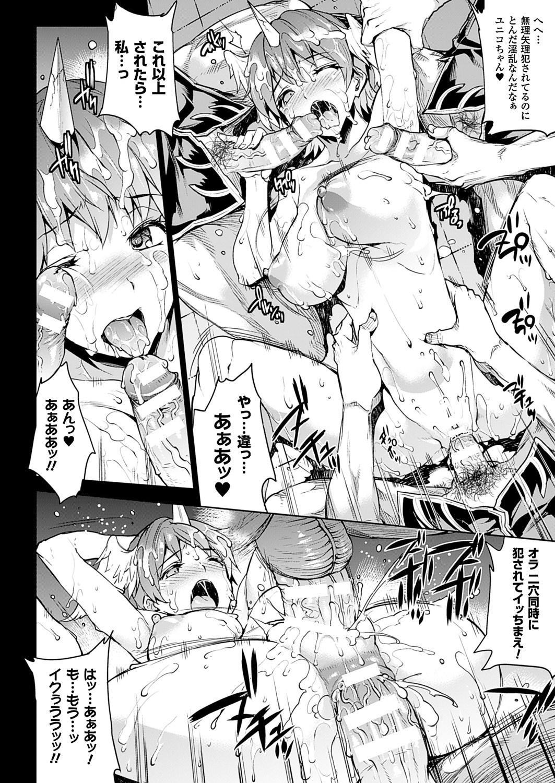 Shinkyoku no Grimoire III 56