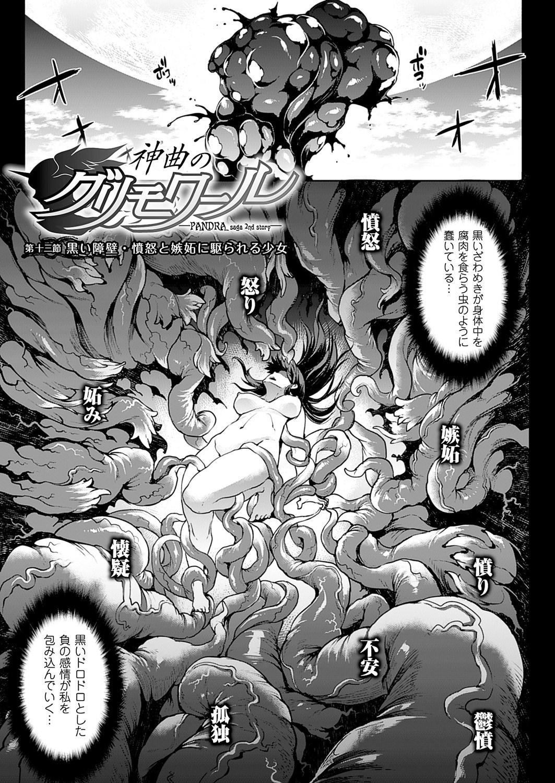 Shinkyoku no Grimoire III 5