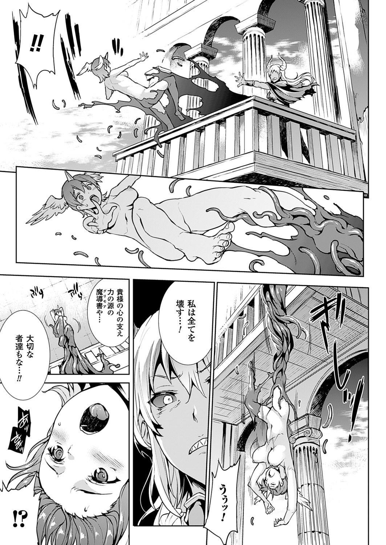 Shinkyoku no Grimoire III 65