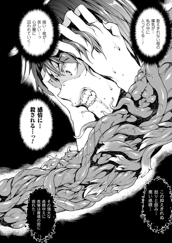 Shinkyoku no Grimoire III 6
