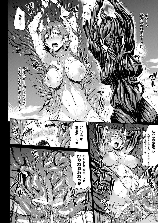 Shinkyoku no Grimoire III 70