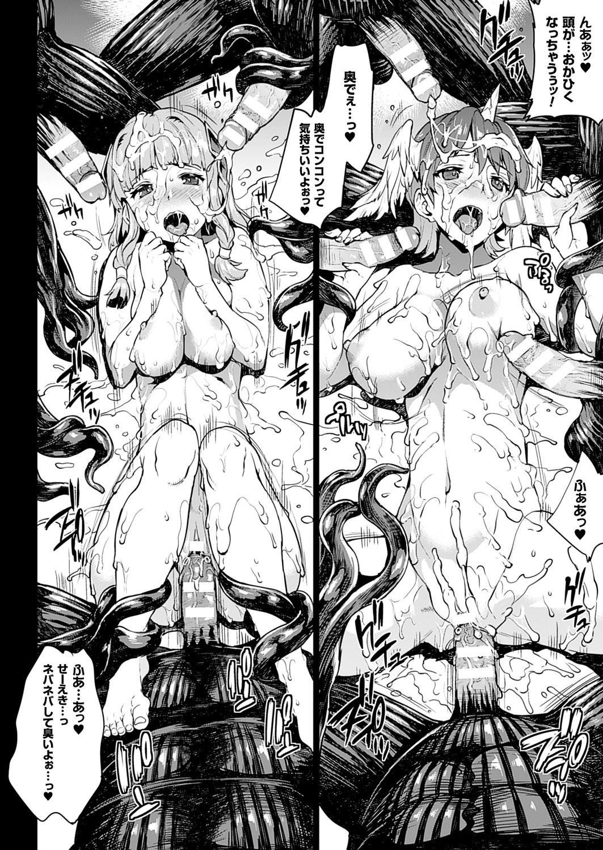 Shinkyoku no Grimoire III 76