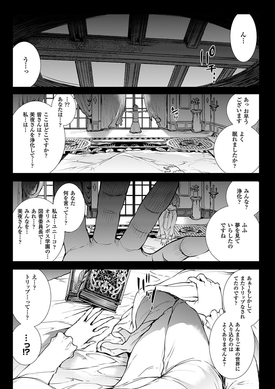 Shinkyoku no Grimoire III 87