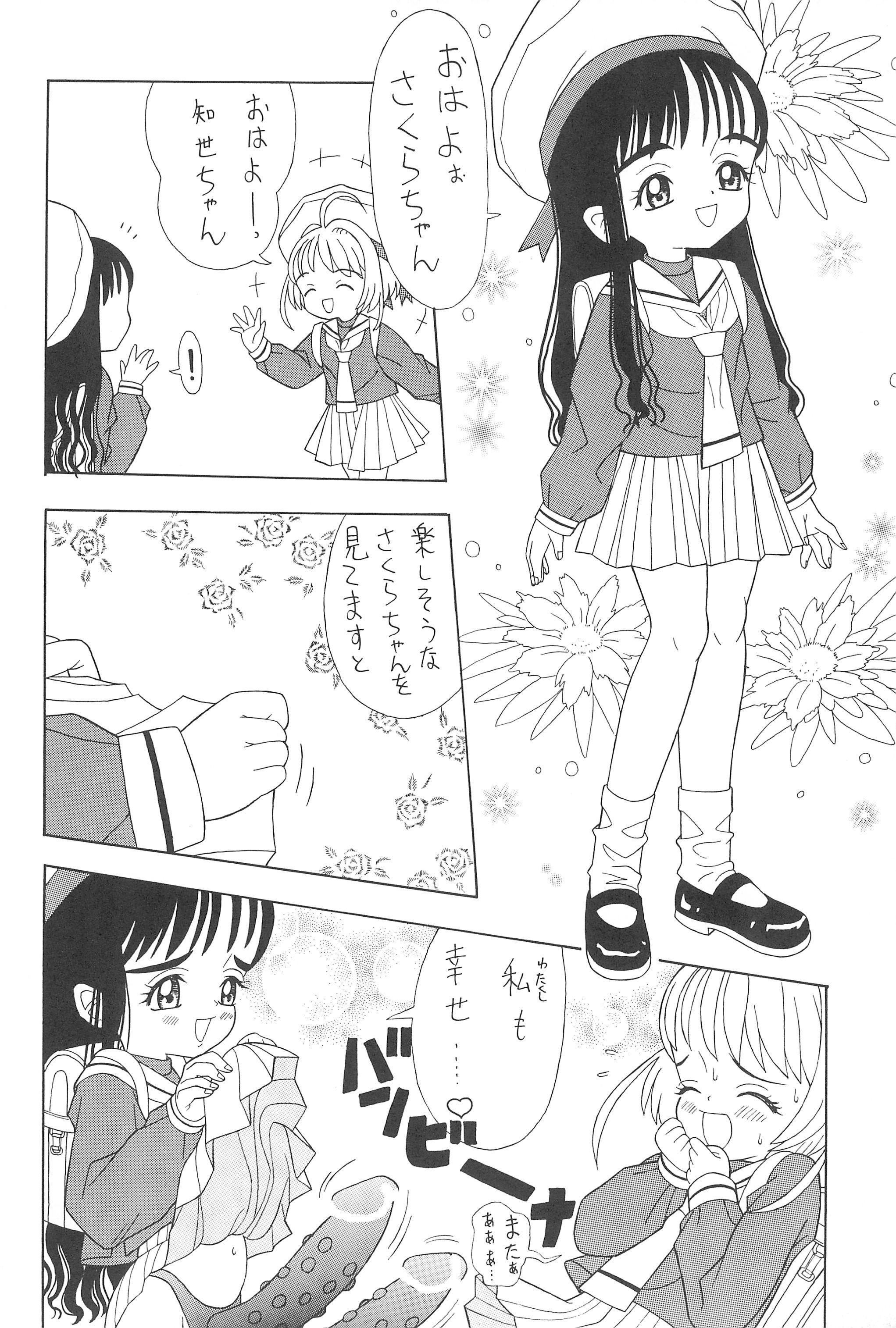 Sakura Sakura 25