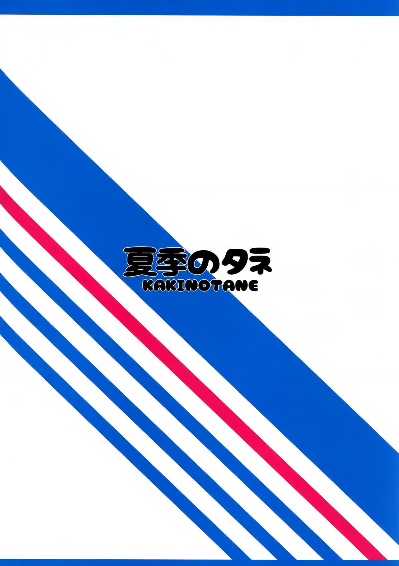 Shinya no Lawson de Kashima to Ikenaikoto Shimasenka 26