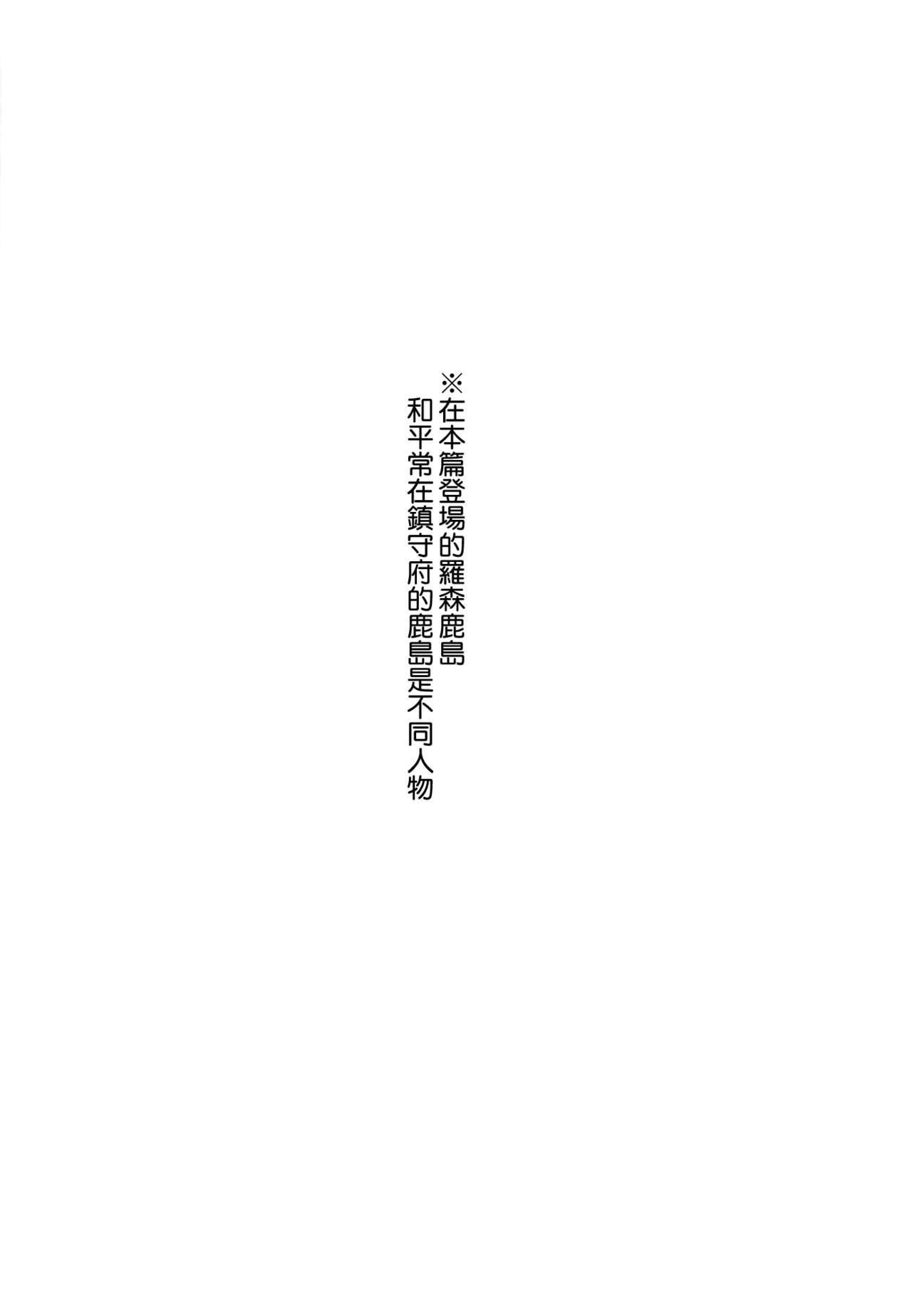 Shinya no Lawson de Kashima to Ikenaikoto Shimasenka 3