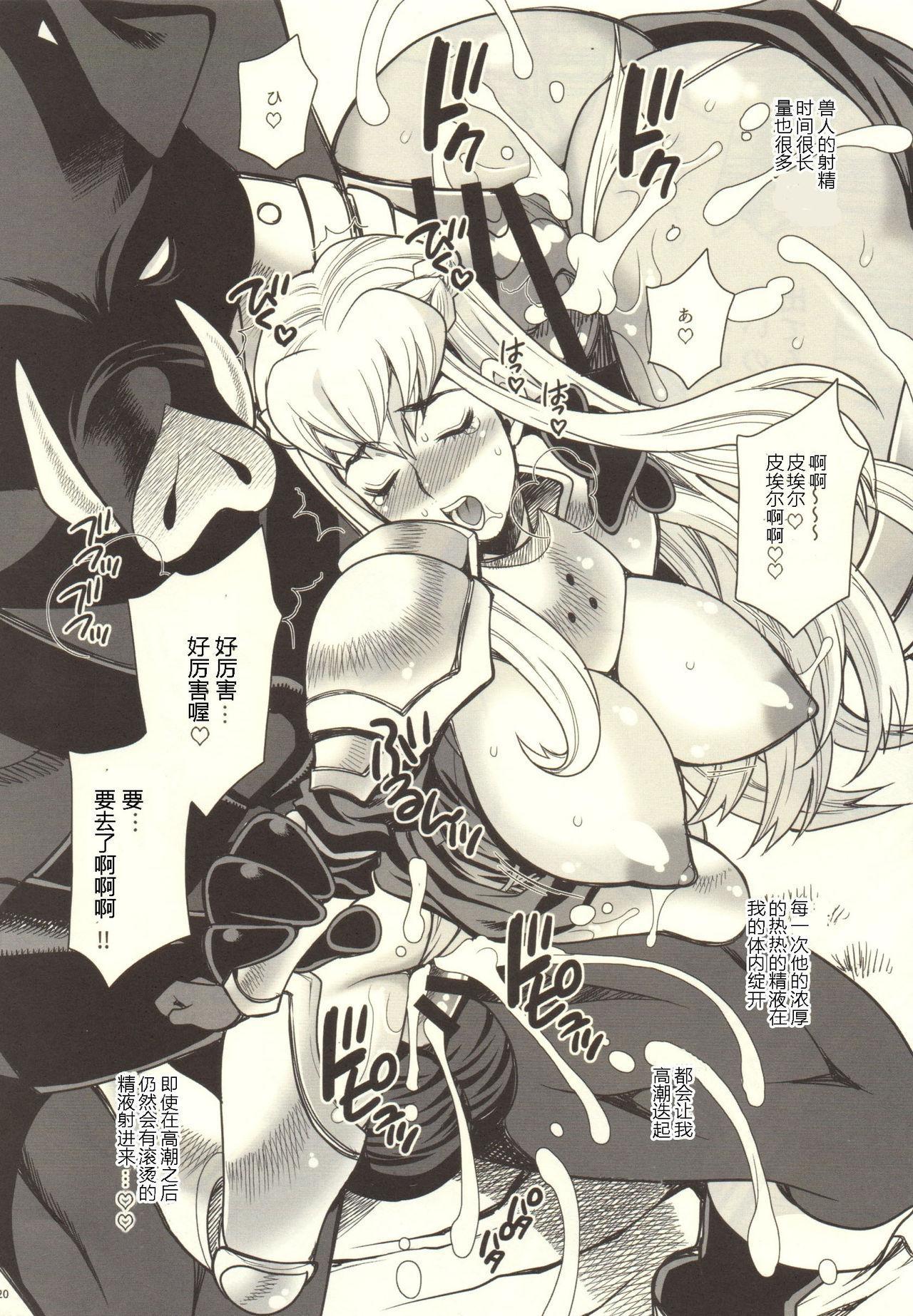 Yukiyanagi no Hon 37 Buta to Onnakishi - Lady knight in love with Orc 18