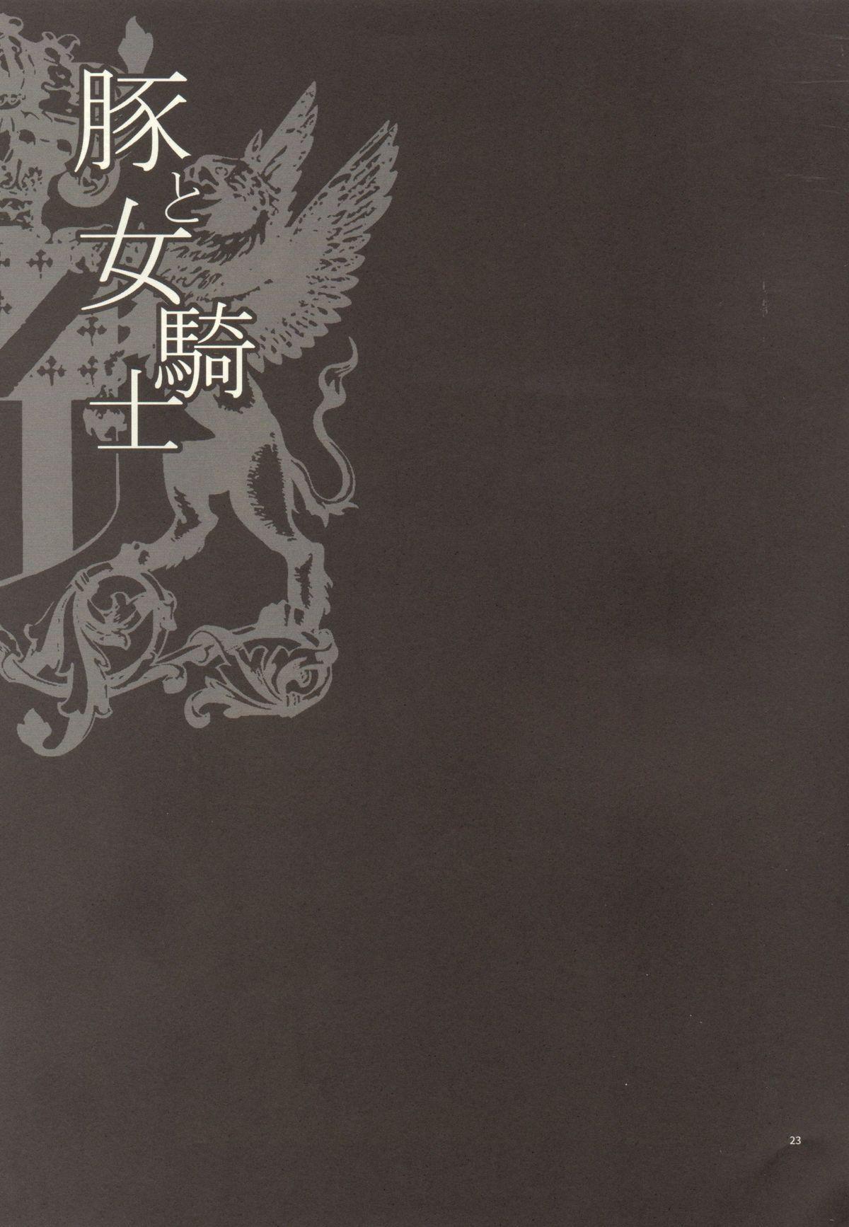 Yukiyanagi no Hon 37 Buta to Onnakishi - Lady knight in love with Orc 21