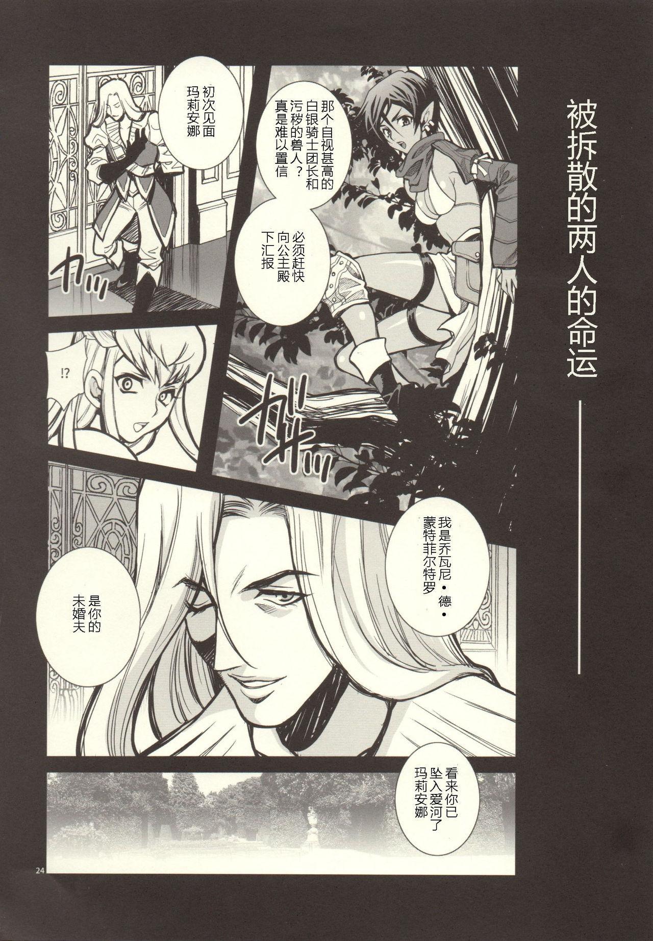 Yukiyanagi no Hon 37 Buta to Onnakishi - Lady knight in love with Orc 22