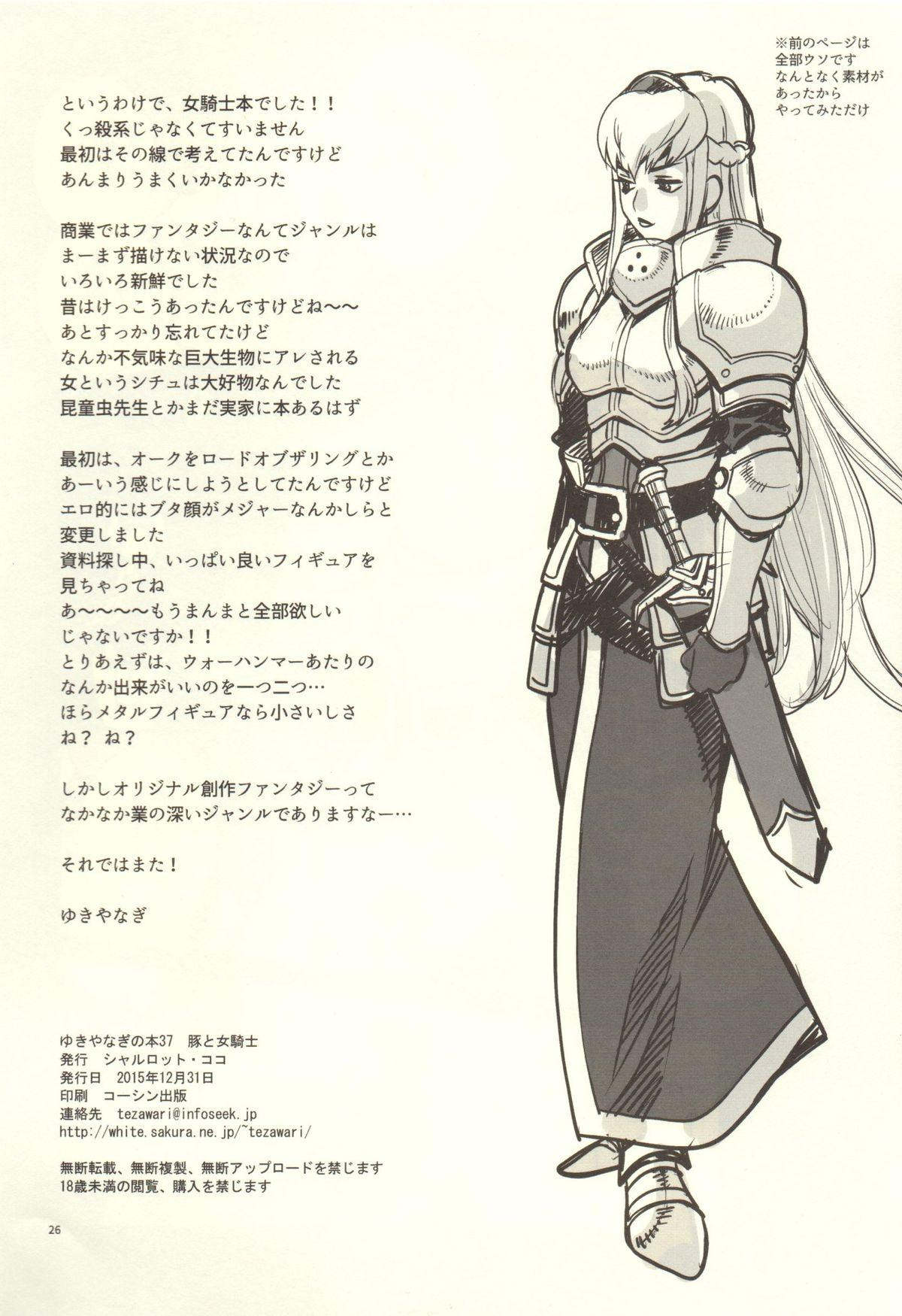Yukiyanagi no Hon 37 Buta to Onnakishi - Lady knight in love with Orc 24
