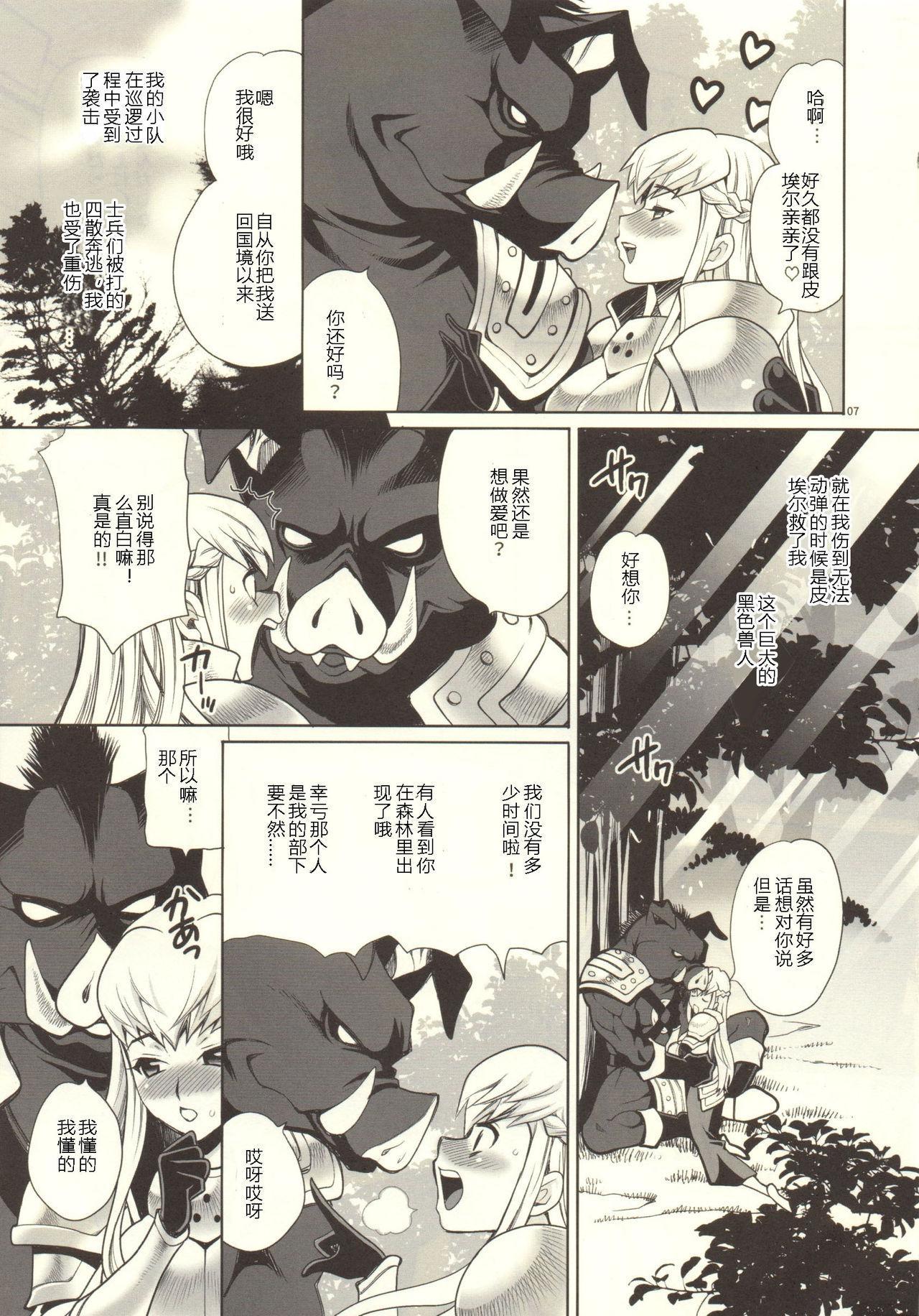 Yukiyanagi no Hon 37 Buta to Onnakishi - Lady knight in love with Orc 5