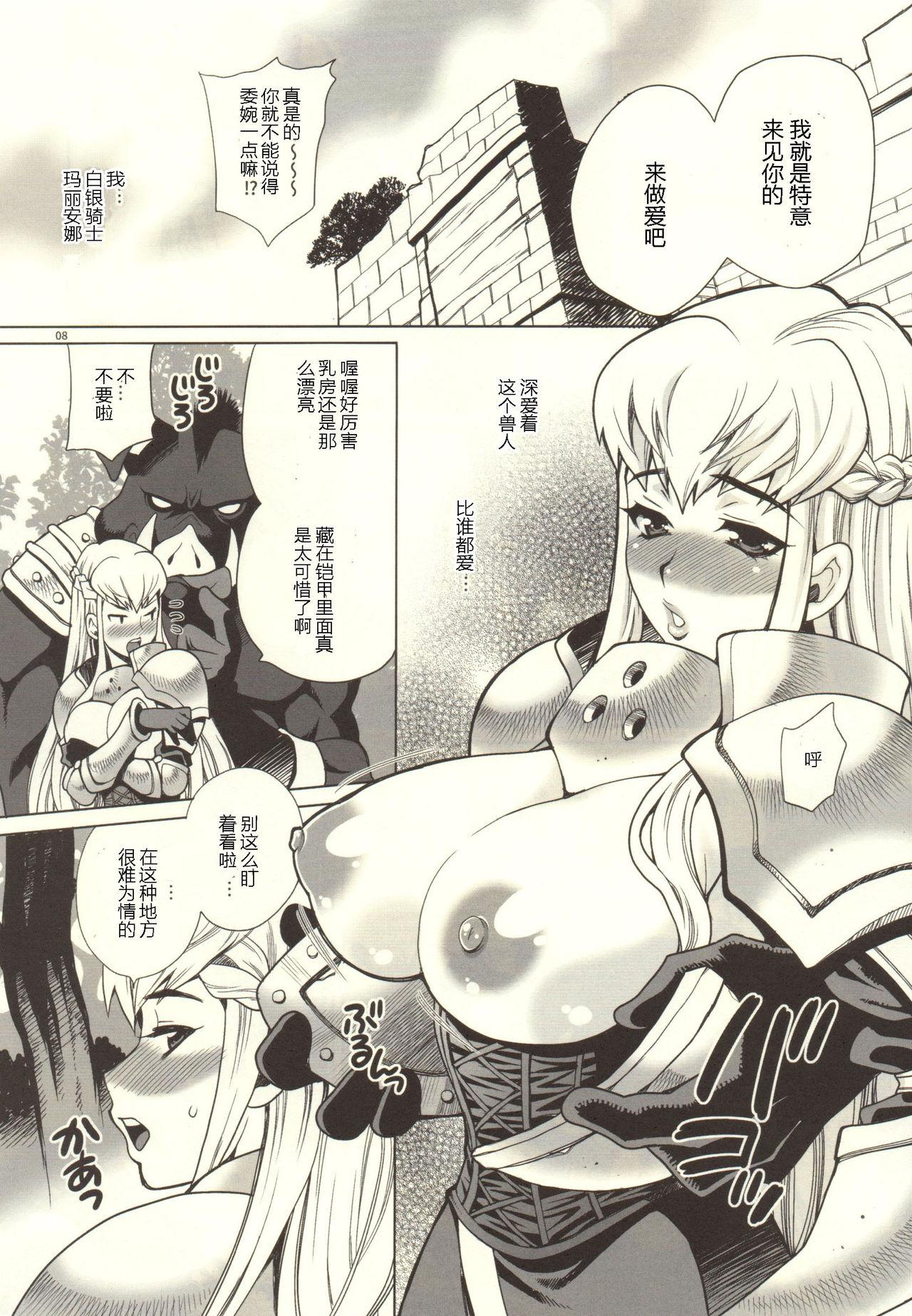 Yukiyanagi no Hon 37 Buta to Onnakishi - Lady knight in love with Orc 6