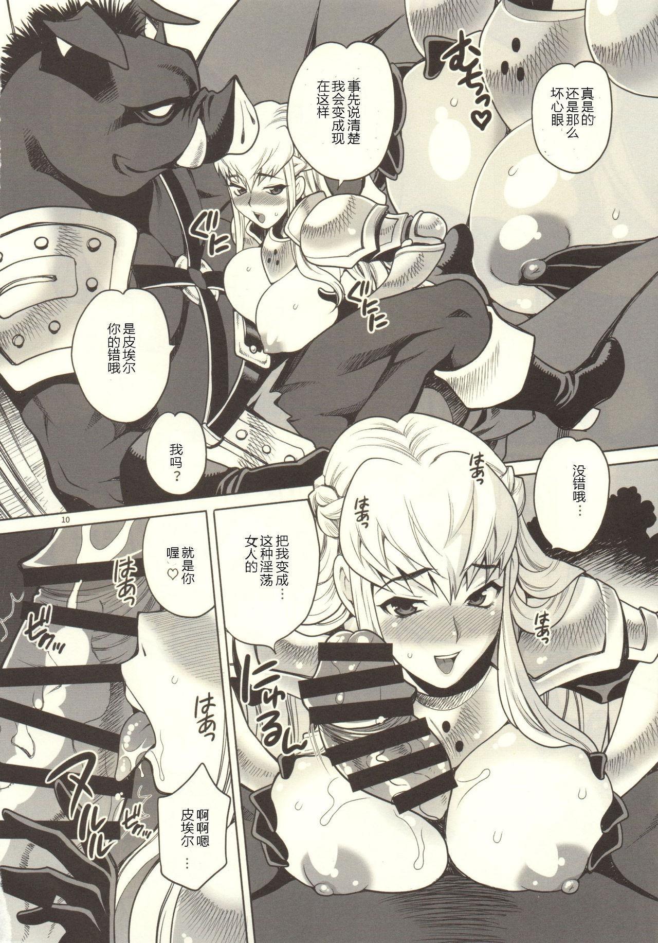 Yukiyanagi no Hon 37 Buta to Onnakishi - Lady knight in love with Orc 8