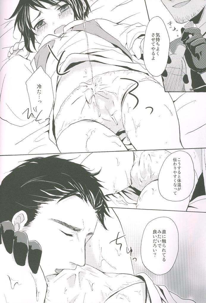 Naiyou wa Futsuu janaikara... 18