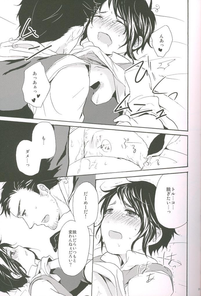 Naiyou wa Futsuu janaikara... 21