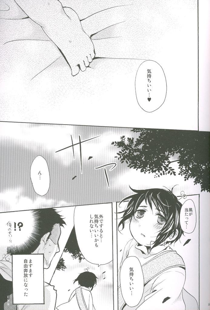 Naiyou wa Futsuu janaikara... 25