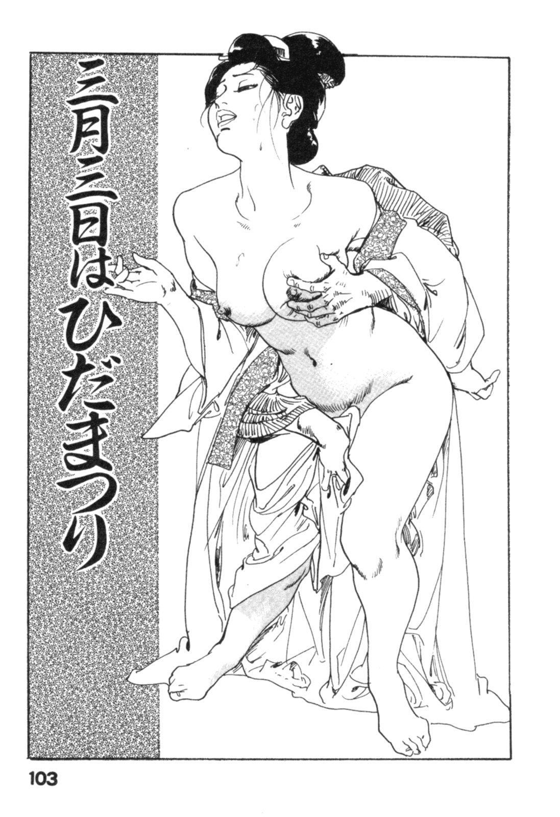 Jidaigeki Series 2 ~ Midare Kannon 105