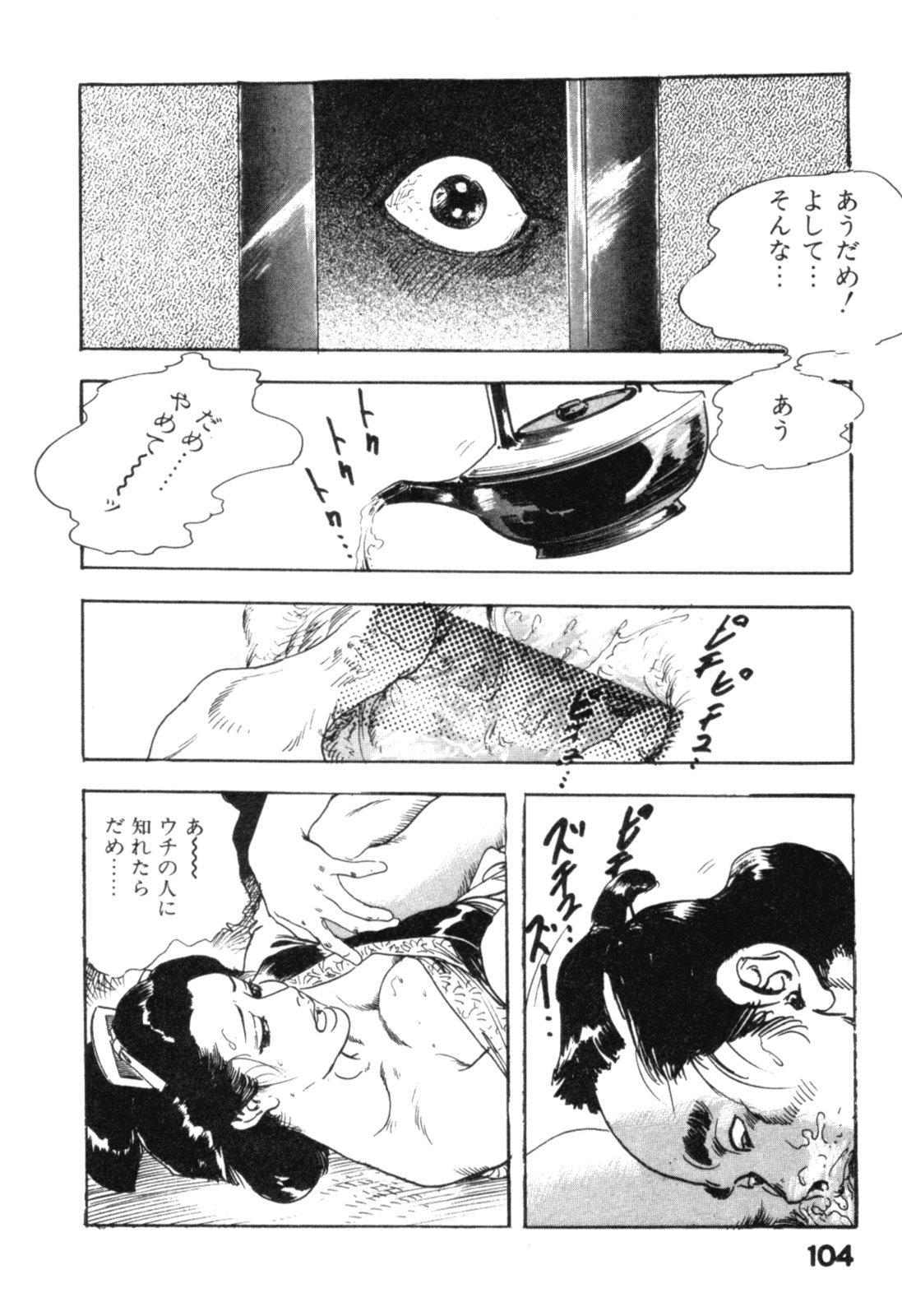 Jidaigeki Series 2 ~ Midare Kannon 106