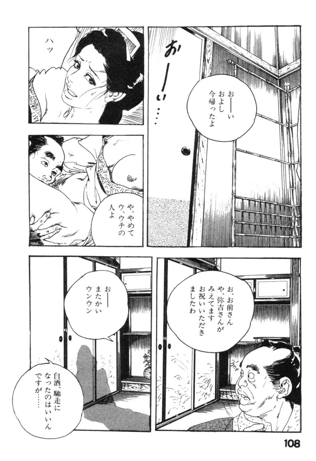 Jidaigeki Series 2 ~ Midare Kannon 110