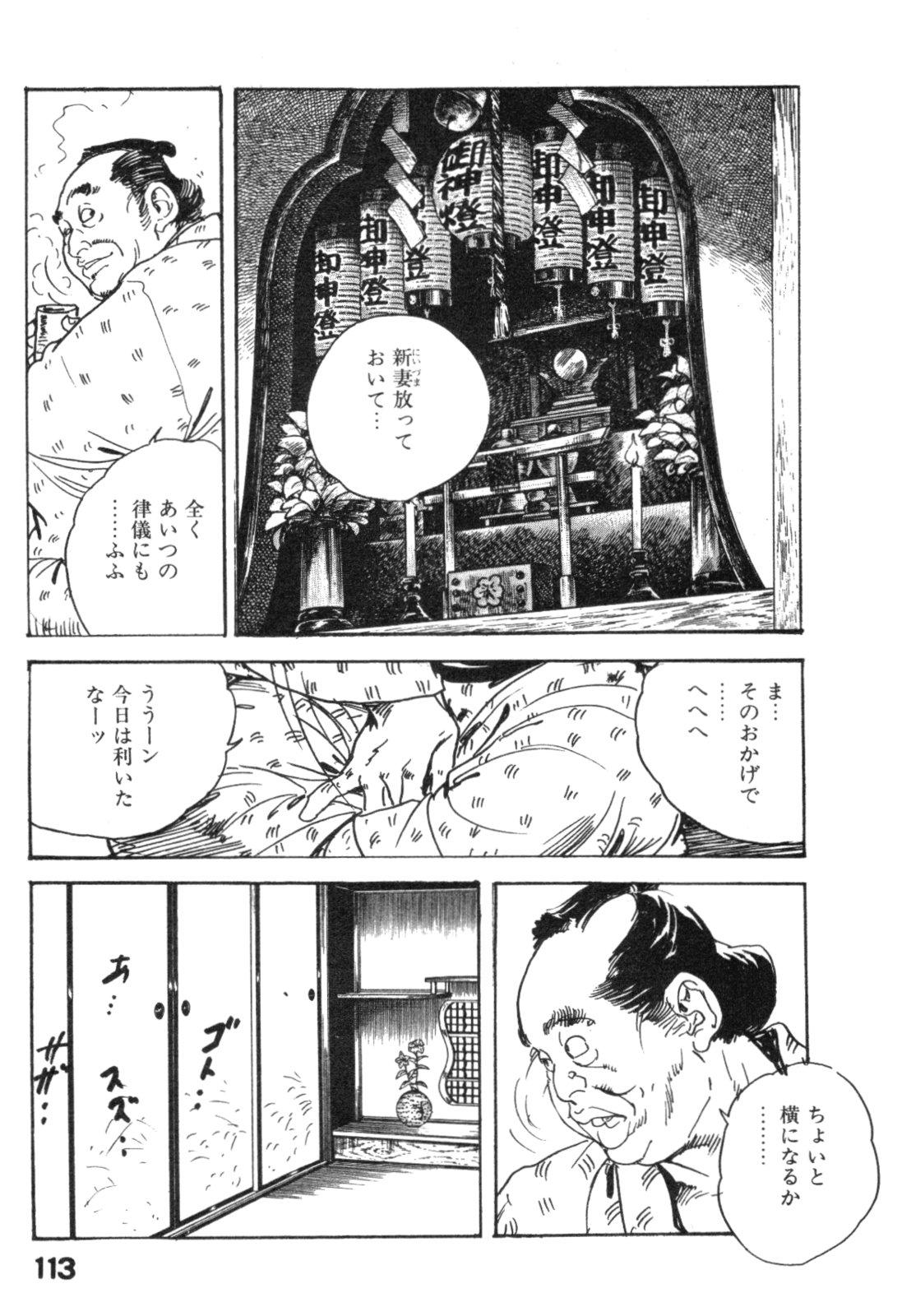 Jidaigeki Series 2 ~ Midare Kannon 115