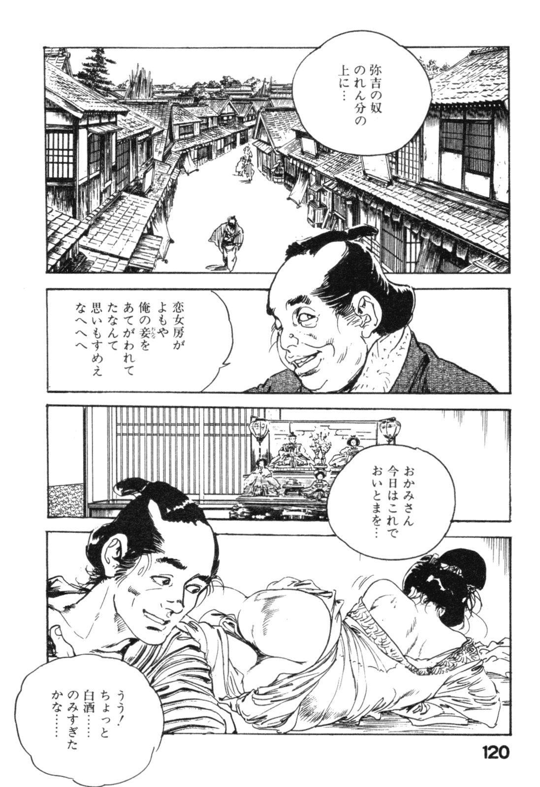 Jidaigeki Series 2 ~ Midare Kannon 122