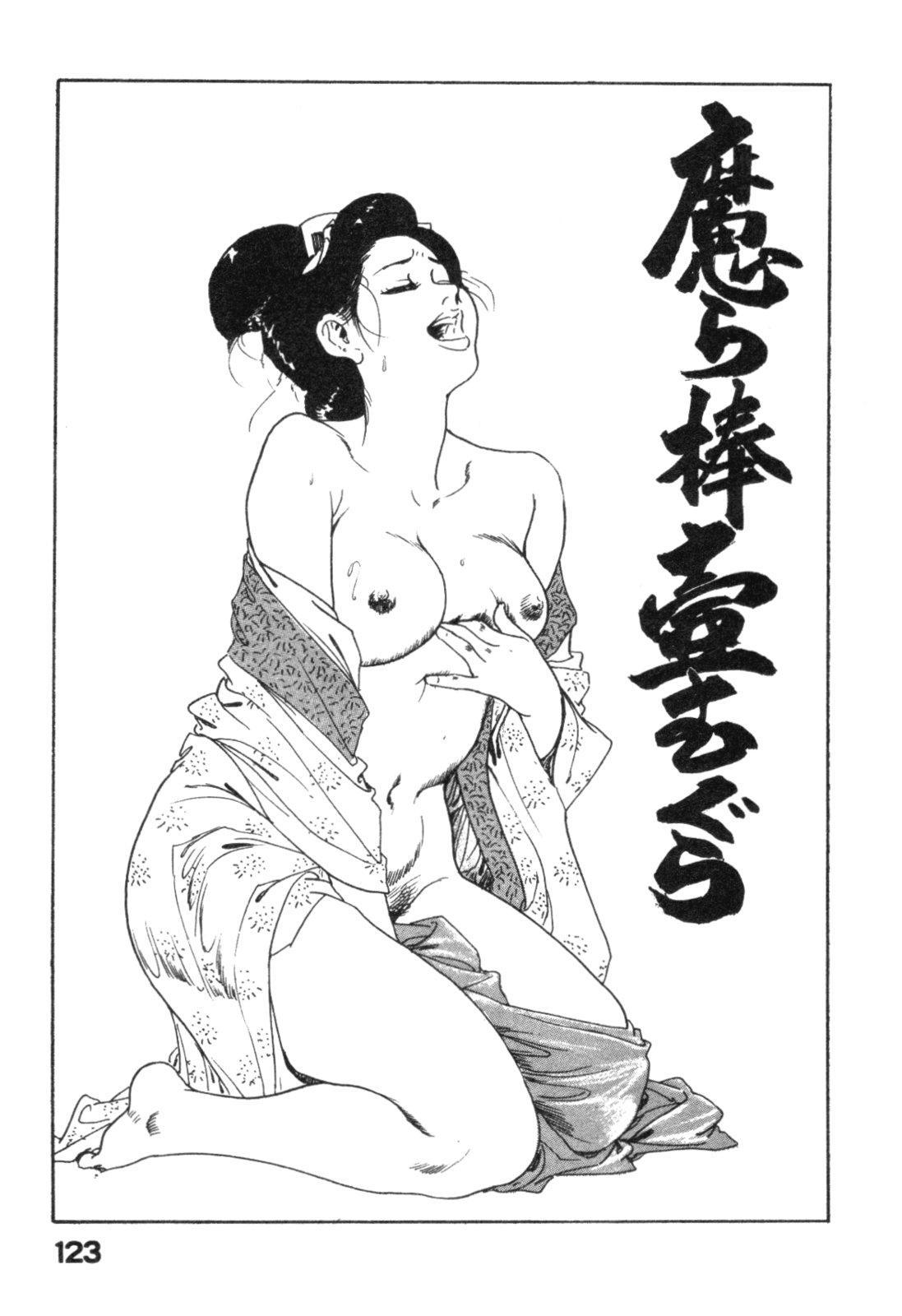 Jidaigeki Series 2 ~ Midare Kannon 125