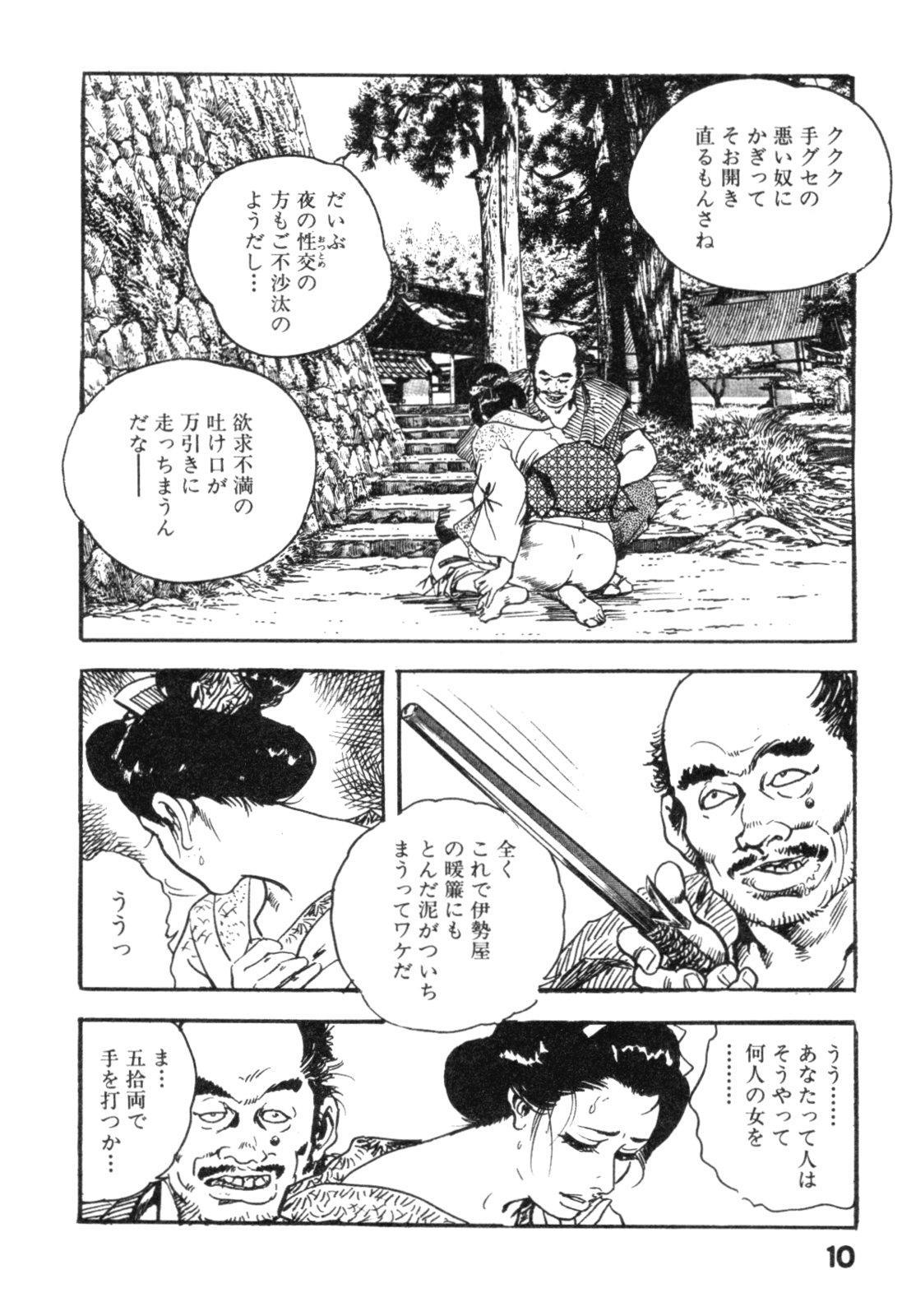 Jidaigeki Series 2 ~ Midare Kannon 12