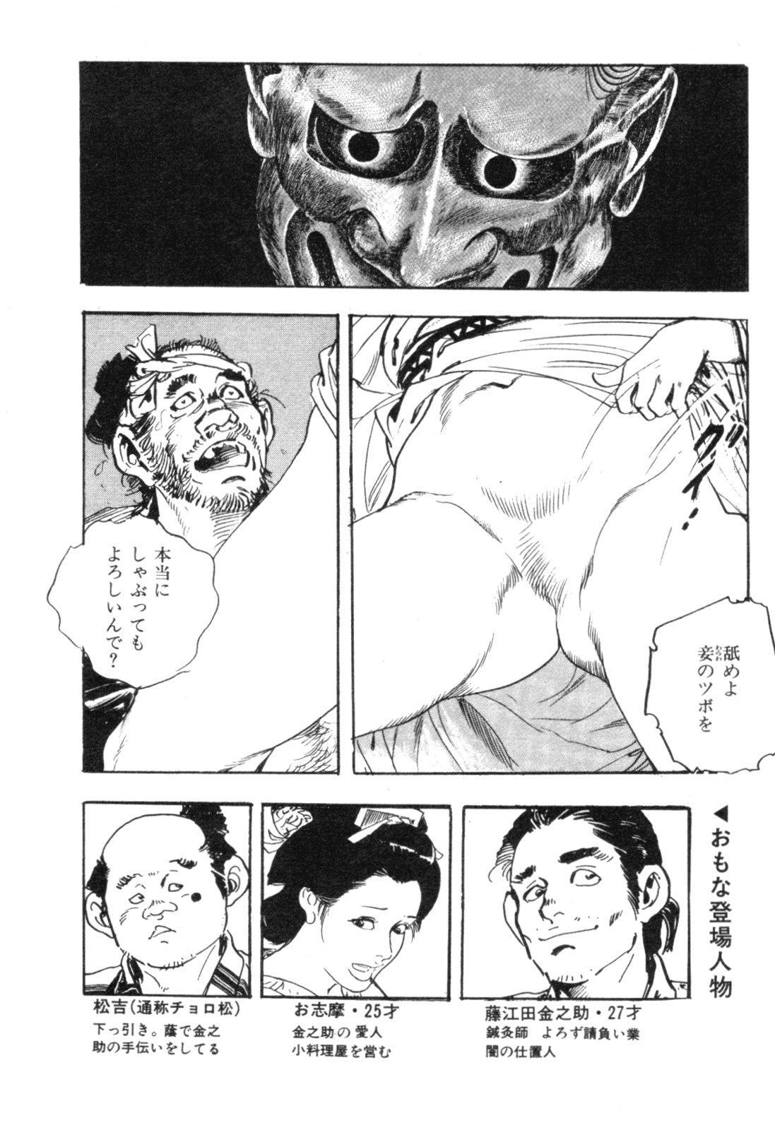 Jidaigeki Series 2 ~ Midare Kannon 146