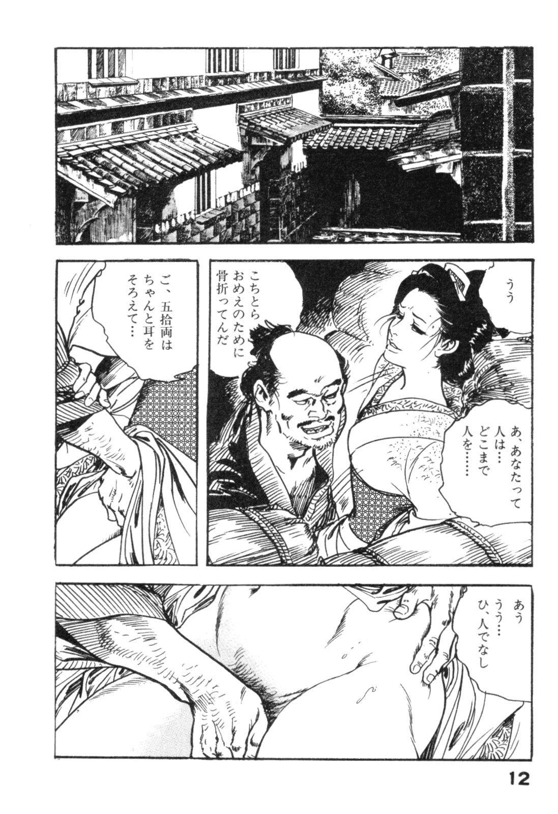 Jidaigeki Series 2 ~ Midare Kannon 14