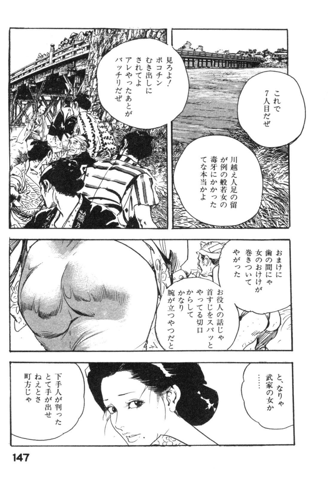 Jidaigeki Series 2 ~ Midare Kannon 149